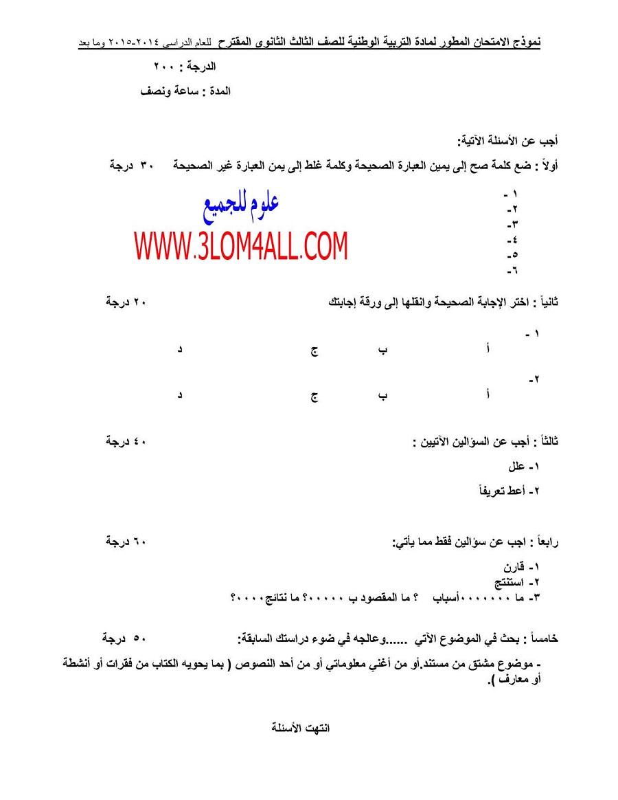 نموذج امتحان الوطنية البكالوريا 2015 وزارة التربية السورية