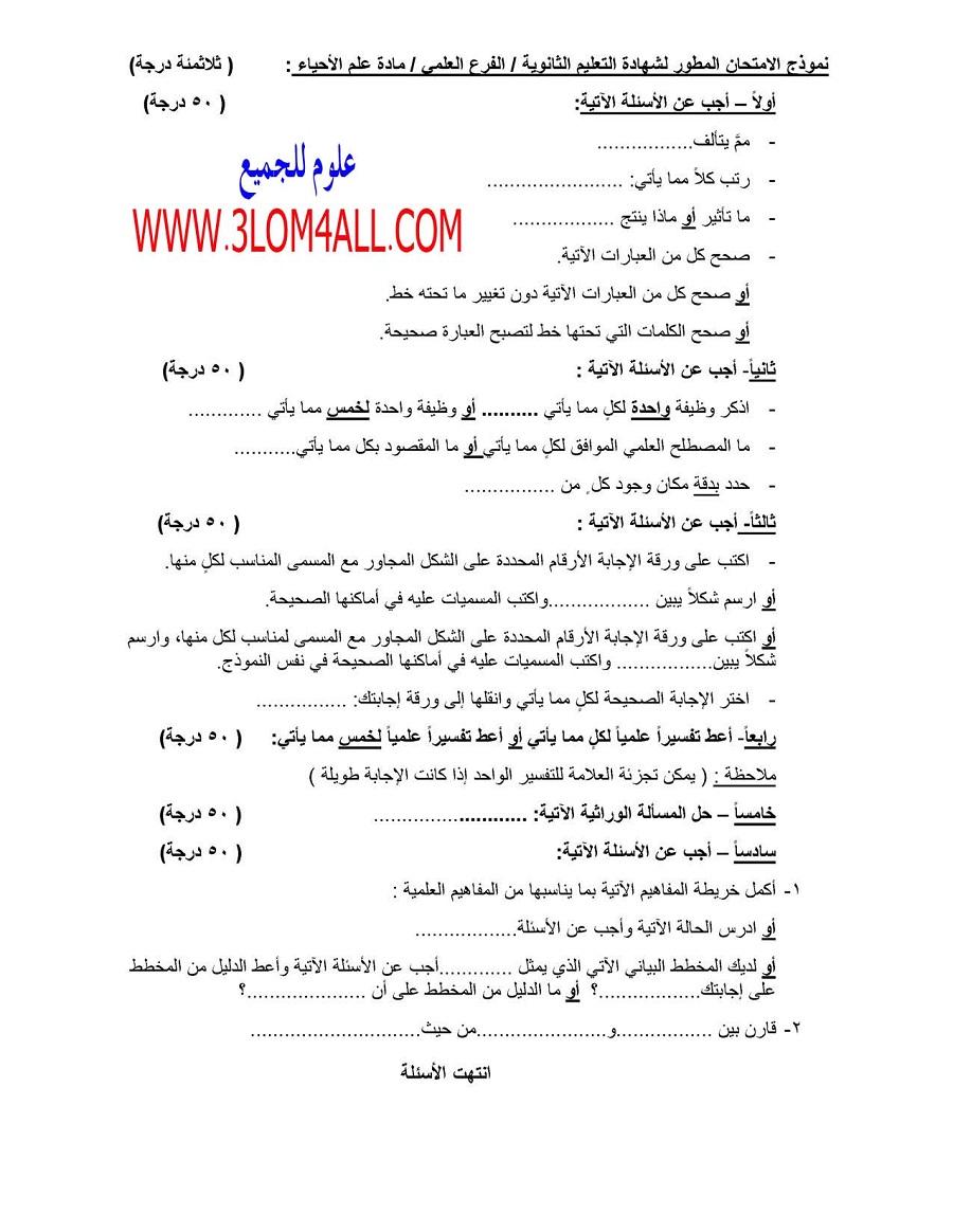نموذج امتحان علم الاحياء البكالوريا 2015 وزارة التربية السورية