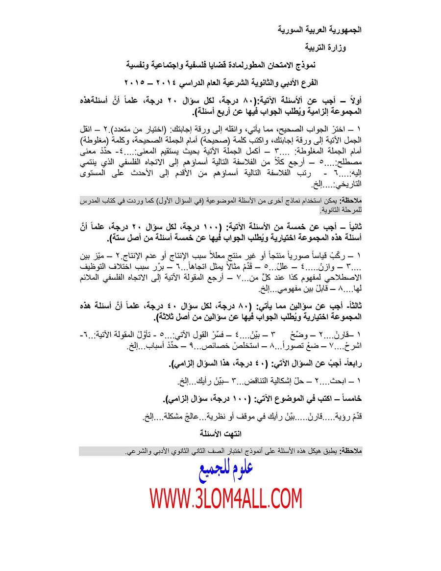 نموذج امتحان الفلسفة البكالوريا 2015 وزارة التربية السورية