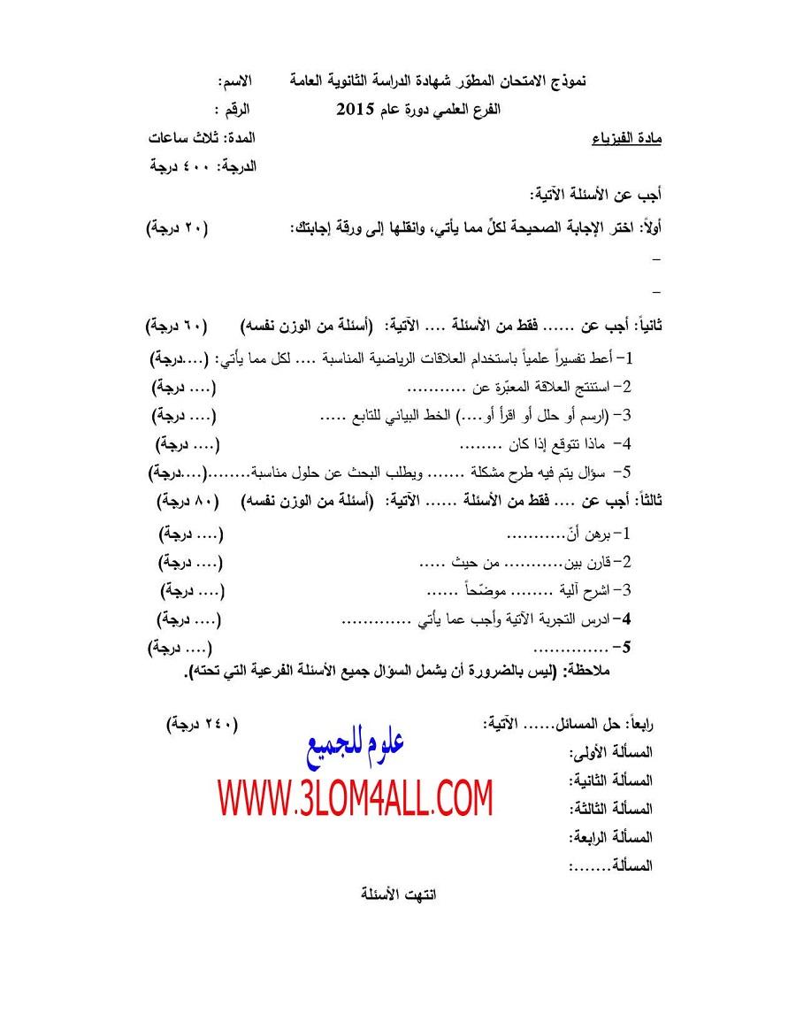 نموذج امتحان الفيزياء البكالوريا 2015 وزارة التربية السورية