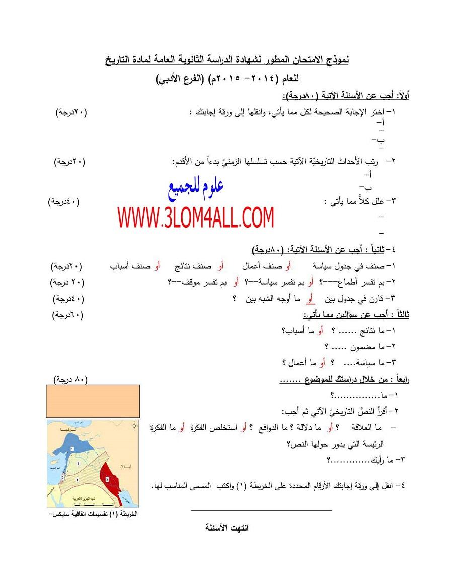 نموذج امتحان التاريخ البكالوريا 2015 وزارة التربية السورية