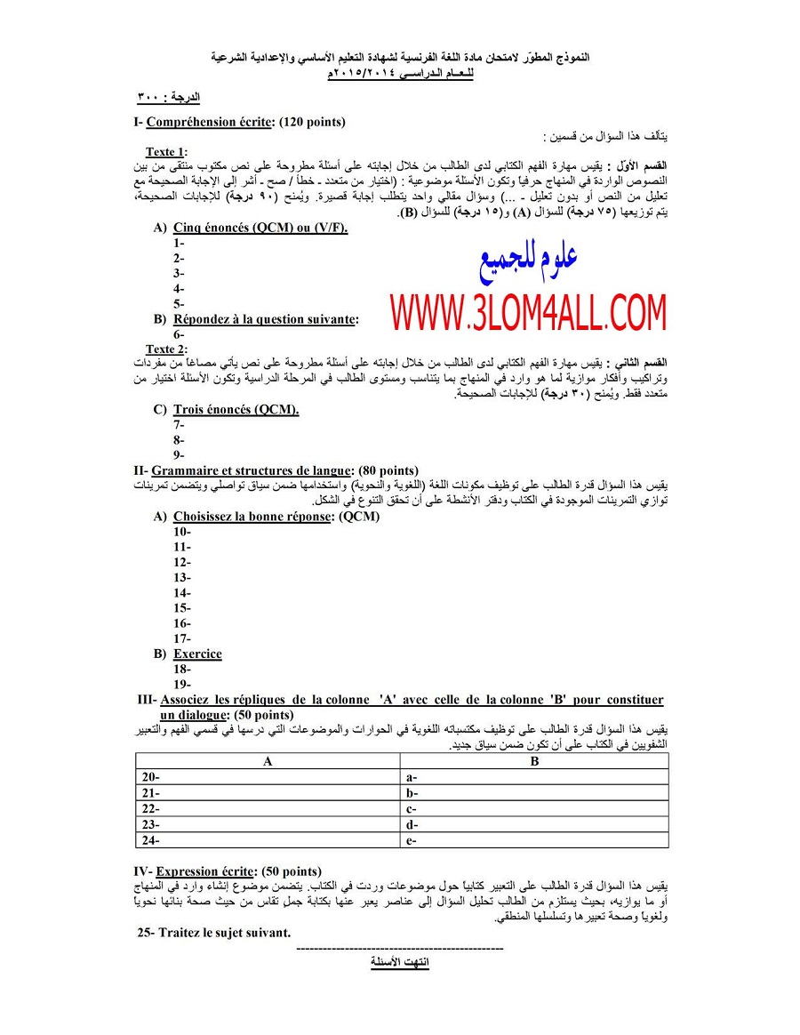 نموذج امتحان الفرنسي التاسع 2015 وزارة التربية السورية