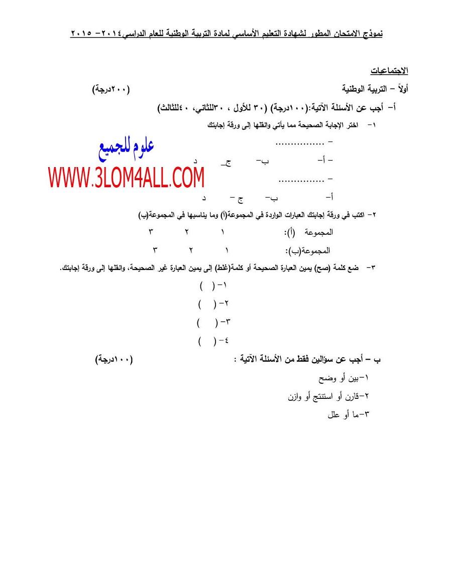 نموذج امتحان الوطنية التاسع 2015 وزارة التربية السورية