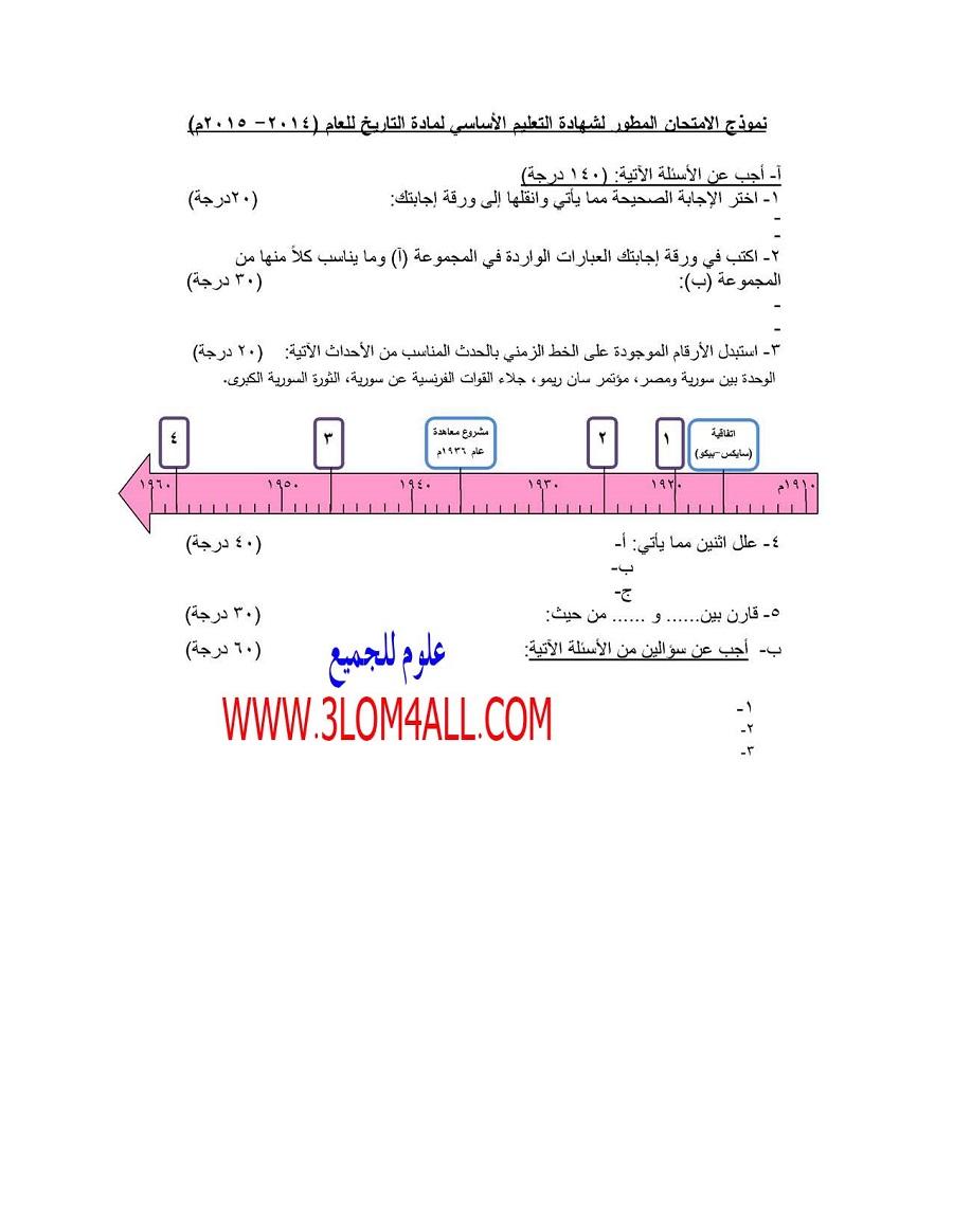 نموذج امتحان التاريخ التاسع 2015 وزارة التربية السورية