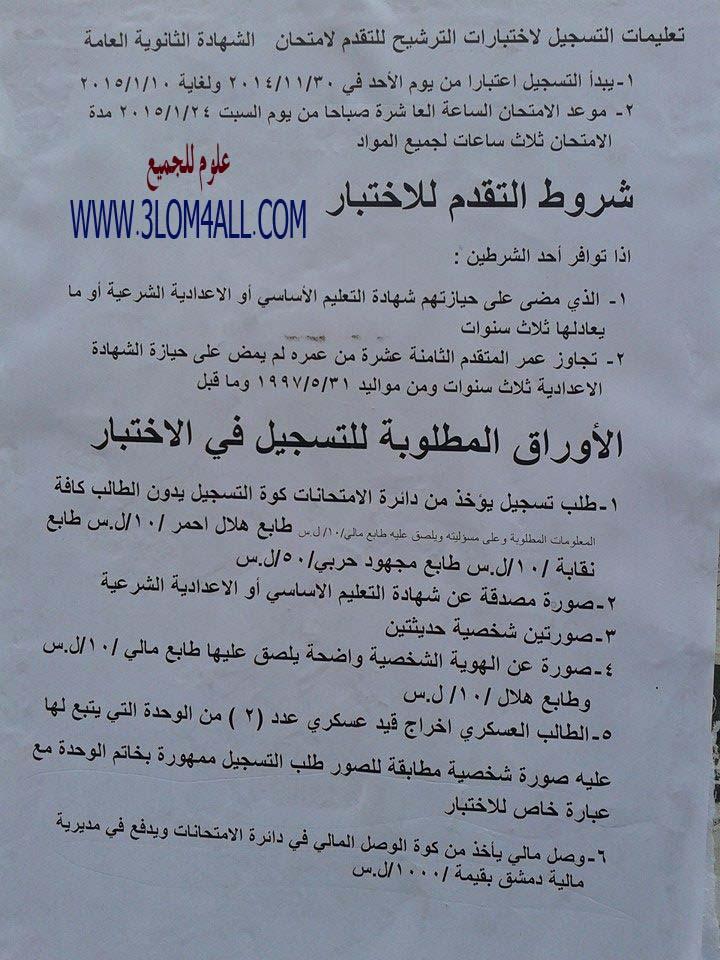 البكالوريا الحرة في سوريا 2015 - تعليمات شروط الاوراق المطلوبة اختبار الترشيح التسجيل المباشر