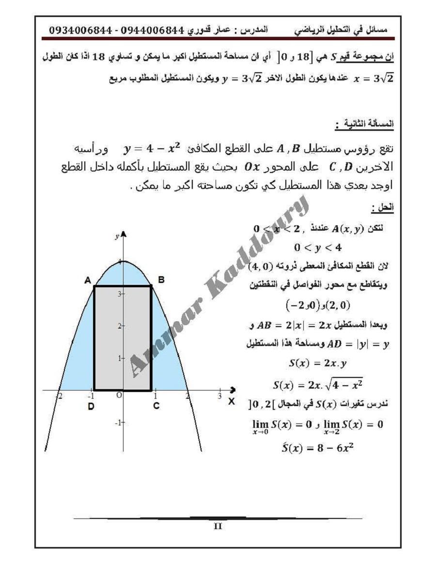 البكالوريا العلمي سوريا الرياضيات - مسائل تطبيقات القيم الكيرى و الصغرى لدالة عددية