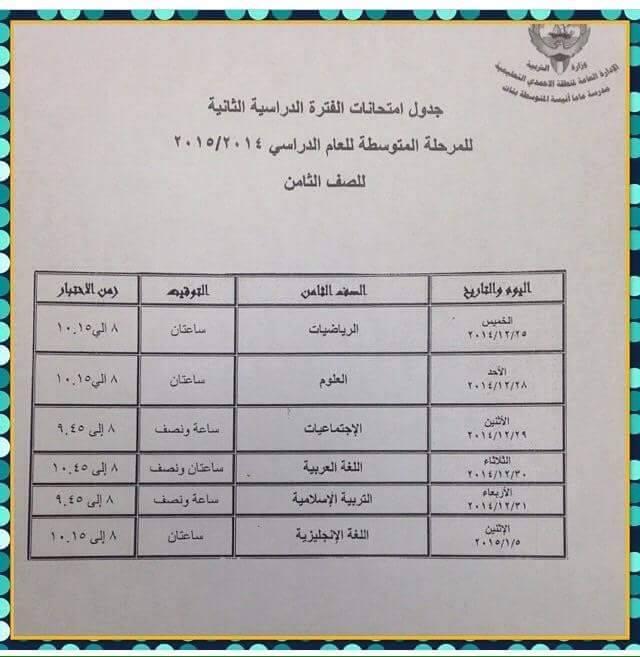جدول امتحان الفترة الدراسية الثانية للمرحلة المتوسطة للعام الدراسي 2014-2015