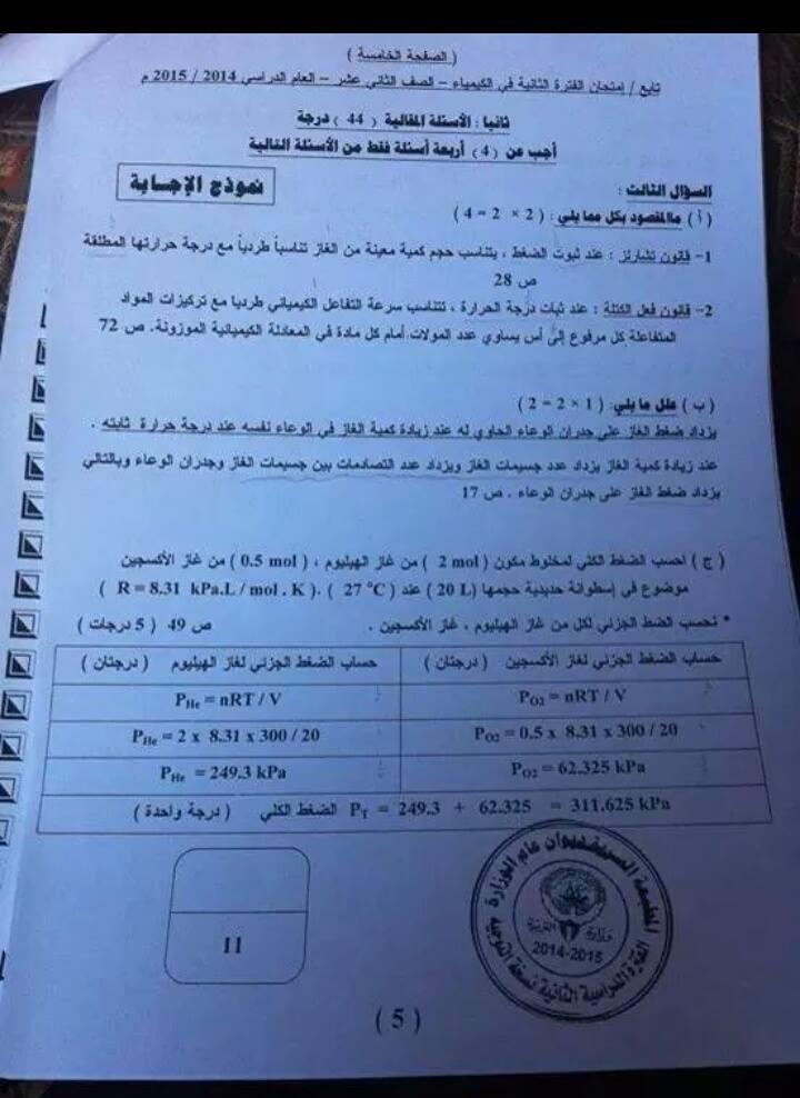 التربية الإسلامية بوربوينت مذكرة إجابات الدروس للصف الحادي عشر