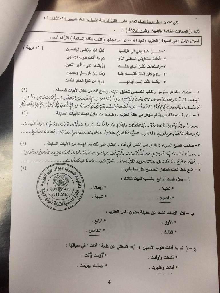 الاجابة النموذجية امتحان اللغة العربية للحادي عشر الفترة الثانية 2014-2015