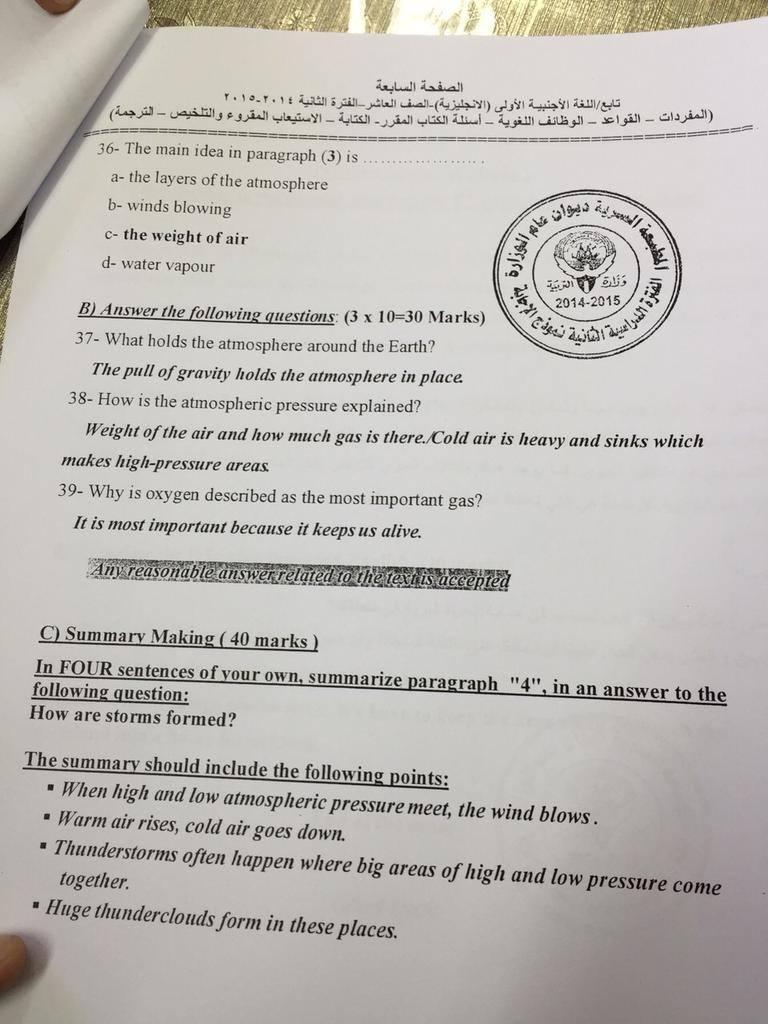 الاجابة النموذجية امتحان انجليزي عاشر الفترة الثانية 2014 - 2015