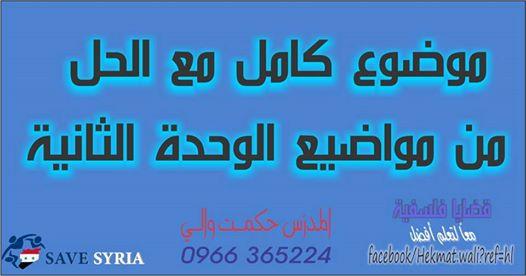 فلسفة البكالوريا الادبي سوريا موضوع كامل مع الحل من مواضيع الوحدة الثانية