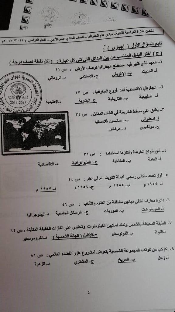 الاجابات النموذجية حادي عشر ادبي جغرافيا فترة ثانية 2014-2015