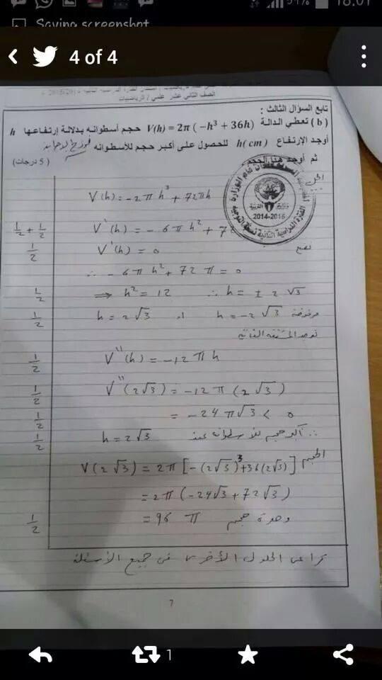 الاجابات النموذجية ثاني عشر علمي رياضيات فترة ثانية 2014-2015