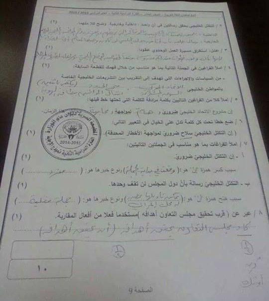 نموذج اجابة عربي فترة 2 ثانية للعاشر 2014-2015