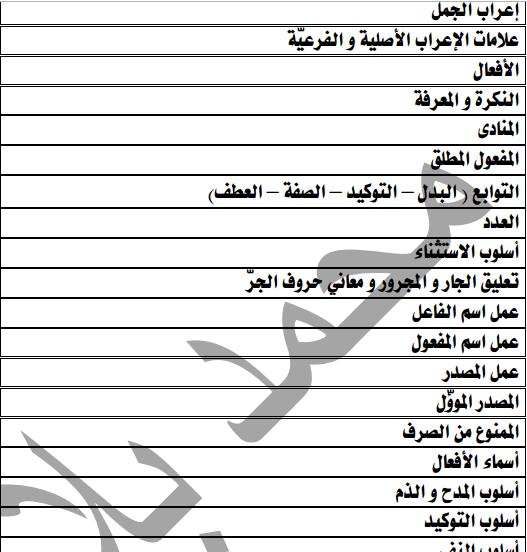 الدليل في اللغة العربية - مراجعة شاملة