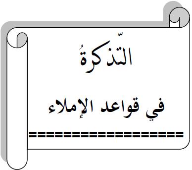 التذكرة في قواعد الاملاء - الاستاذ عبد الكريم حمو