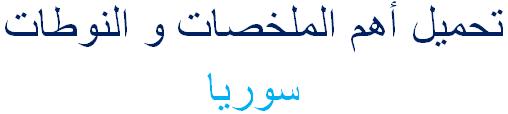 ملخص علوم للبكالوريا سوريا منهاج حديث - وفق المناهج السورية الجديدة
