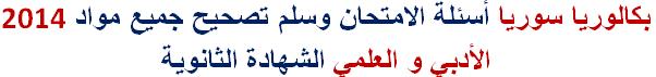 اسئلة دورات البكالوريا سوريا - دورة 2014 ورقة اسئلة امتحان البكالوريا