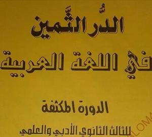 الدر الثمين في اللغة العربية - البكالوريا العلمي و الادبي