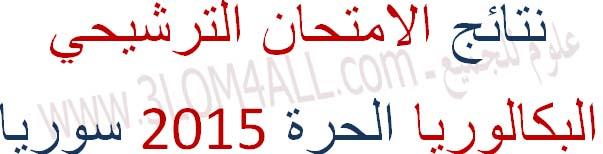 Post image of نتائج الامتحان الترشيحي البكالوريا الحرة 2015 سوريا