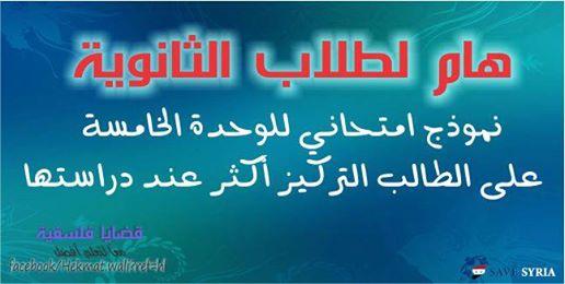 بكالوريا سوريا قضايا فلسفية نموذج امتحاني للوحدة الخامسة