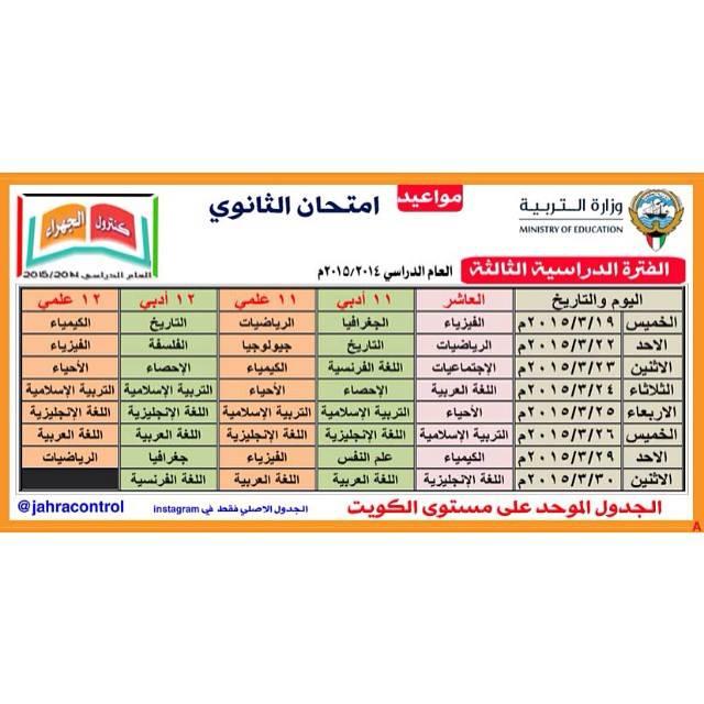 مواعيد امتحان الثانوي الفترة الدراسية الثالثة العام الدراسي 2014/2015