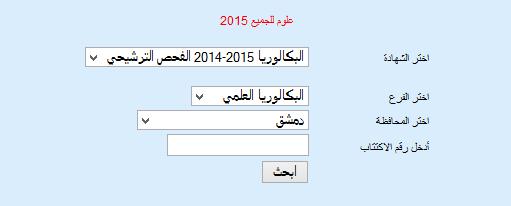 Post image of نتائج البكالوريا وزارة التربية السورية الفحص الترشيحي
