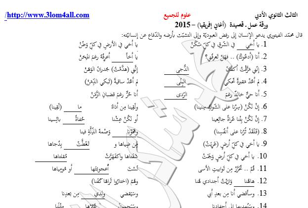 أوراق عمل لأهم القصائد المتوقعة لعام 2015 - اللغة العربية البكالوريا الأدبي
