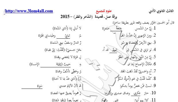 أوراق عمل لأهم القصائد المتوقعة لعام 2015 - اللغة العربية البكالوريا العلمي