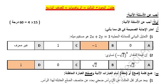 التاسع رياضيات - ثلاث نماذج مع الحل رياضيات تاسع