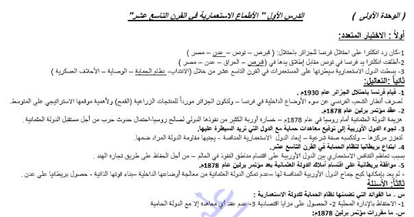 ملخص تاريخ - البكالوريا الأدبي سوريا - نوطة تاريخ