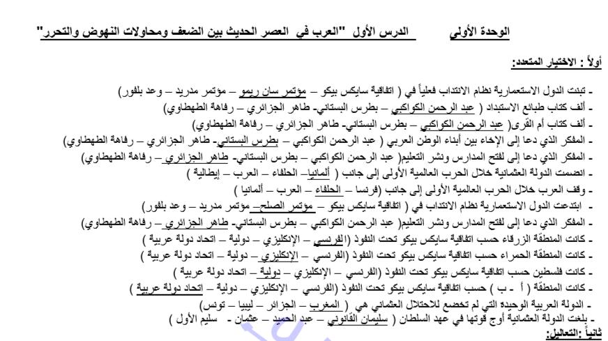 ملخص تاريخ - التاسع سوريا - نوطة تاريخ