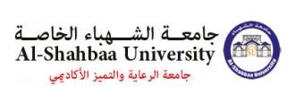 Post image of مفاضلة جامعة الشهباء الخاصة السورية