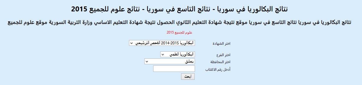 Post image of صدور نتائج البكالوريا في سوريا 2015