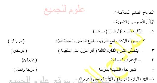 عربي التاسع - 7 نماذج امتحانية باللغة العربية  مع الاجوبة