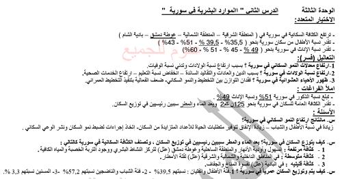 ملخصات تاسع - ملخص جغرافيا - التاسع سوريا - نوطة جغرافيا