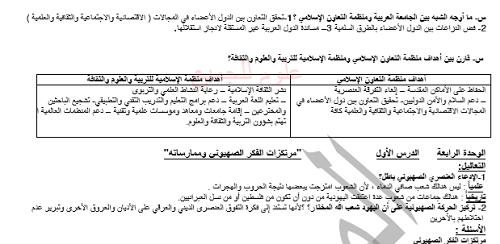 ملخص قومية - التاسع سوريا - نوطة قومية ملخصات و نوطات تاسع