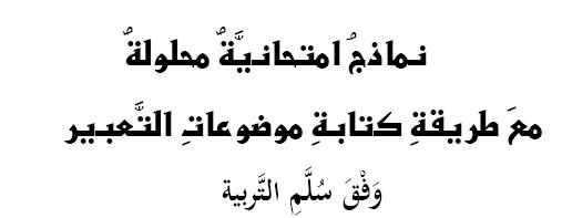 البكالوريا العربي مُلخَّص نماذج امتحانيَّة محلولة مع طريقة كتابة موضوعات التَّعبير