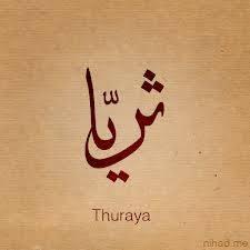 ثريا - thuraya