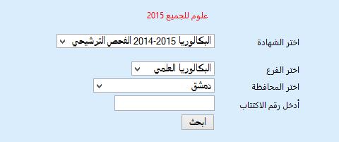 Post image of رابط نتائج التاسع في سوريا 2015 النتائج الإمتحانية موقع النتائج