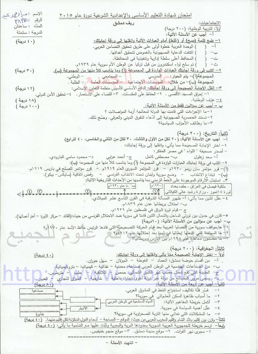ورقة امتحان التاسع مادة الاجتماعيات 2015 - اسئلة ريف دمشق الاجماعيات تاسع