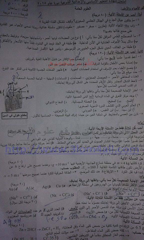 ورقة امتحان التاسع مادة العلوم العامة 2015 - اسئلة تربية حمص دورة 2015