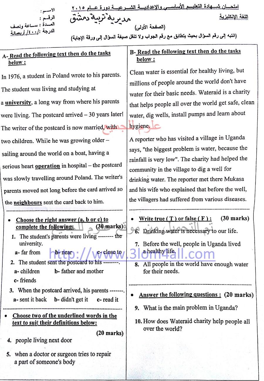 ورقة امتحان التاسع مادة اللغة الانجليزية 2015 - اسئلة الدورات دورة 2015