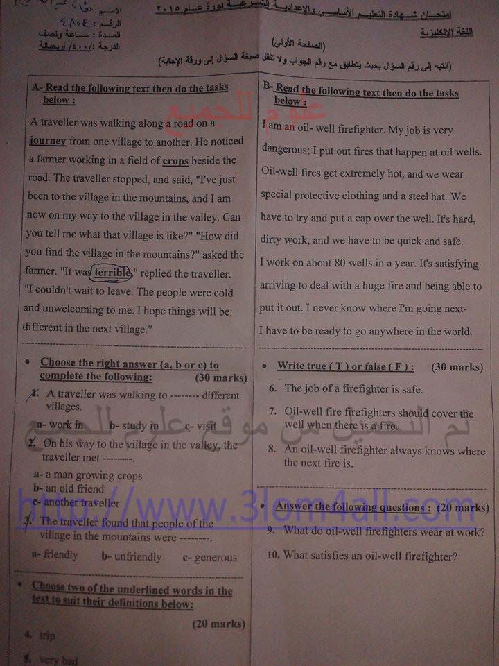 ورقة امتحان التاسع مادة اللغة الانجليزية 2015 - اسئلة حماه دورة 2015