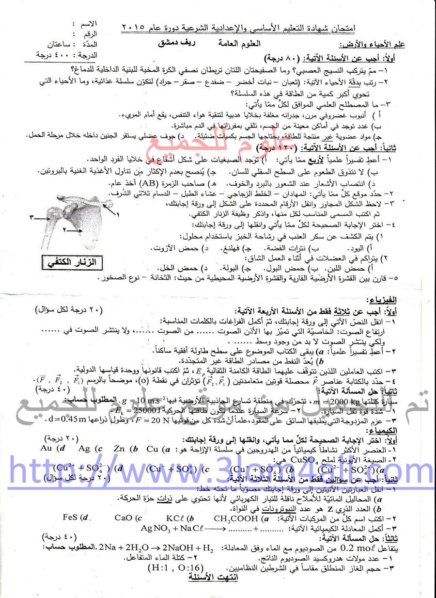 ورقة امتحان التاسع مادة العلوم العامة 2015 - اسئلة تربية ريف دمشق دورة 2015