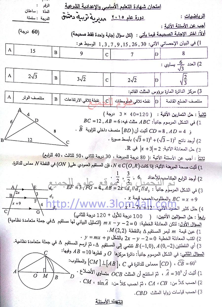 ورقة اسئلة امتحان التاسع مادة الرياضيات 2015 - اسلة الدورات 2015