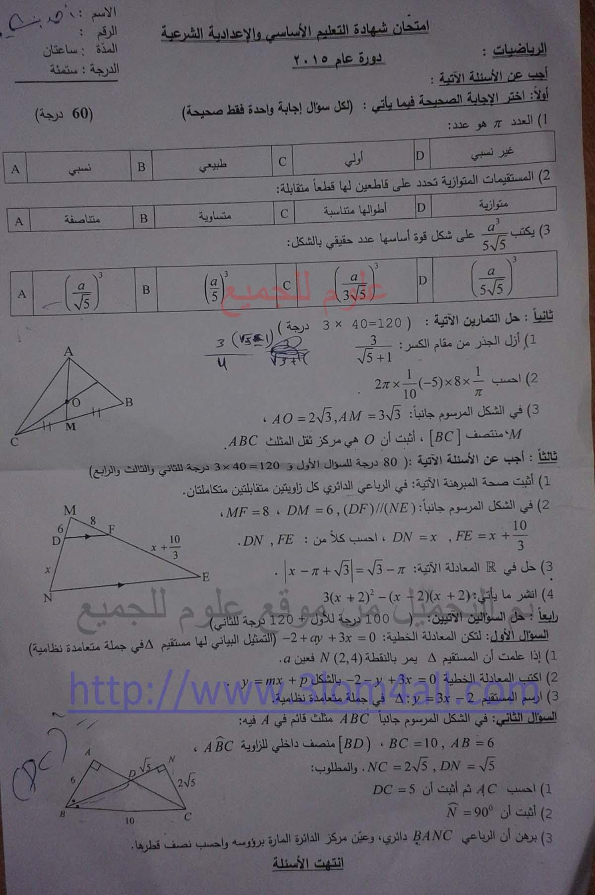رد: ورقة اسئلة امتحان التاسع مادة الرياضيات 2015 - تربية اللاذقية