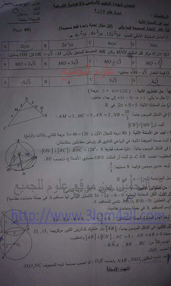 رد: ورقة اسئلة امتحان التاسع مادة الرياضيات 2015 - تربية حمص