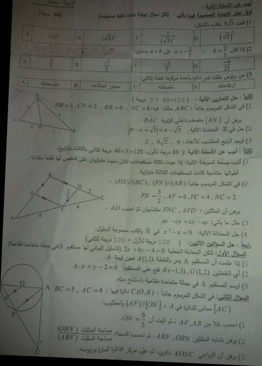 ورقة اسئلة امتحان التاسع مادة الرياضيات 2015 - حلب