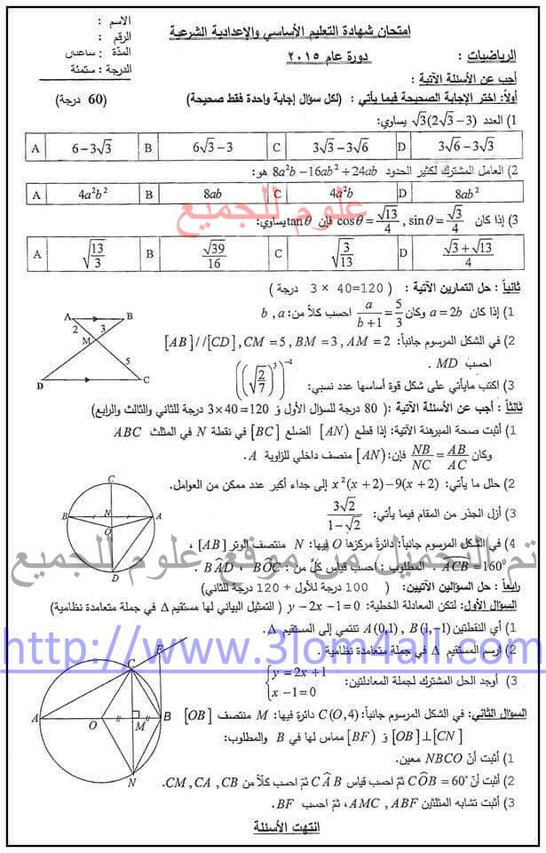 ورقة اسئلة امتحان التاسع مادة الرياضيات 2015 - تربية حماه